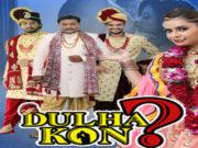 Dulha Kon (2021) Web Series Season 01 Episode 01