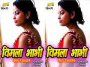 First On Net – Vimla Bhabhi