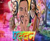 Puddan – Episode 2 – 720p – Hindi Web Series CINE PRIME